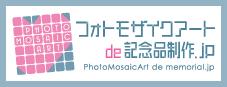 フォトモザイクアートde記念品制作.jp
