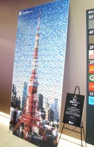 tokyotower_mosaic02