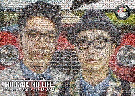 ogiyahagi_mosaic
