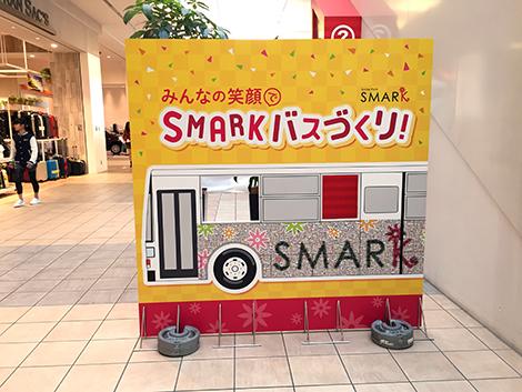 smark_bus02