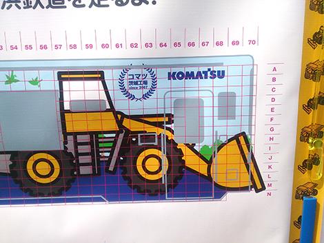 komatsu12