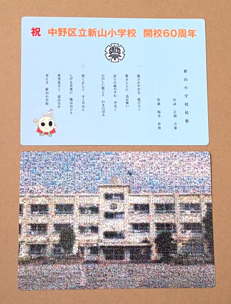 shinyama04