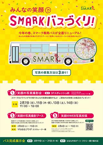 smark_bus01